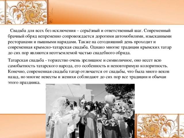 Свадебные обряды уральских татар | Обучонок | 480x640