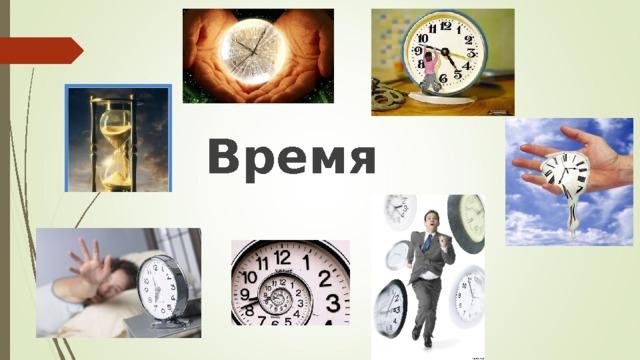 Картинки время ценный ресурс