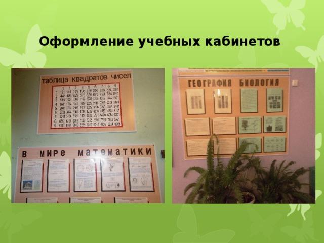 Оформление учебных кабинетов