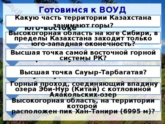 Какую территорию занимает казахстан