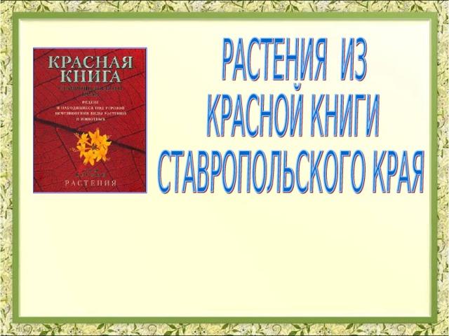 Растения ставропольского края занесенные в красную книгу