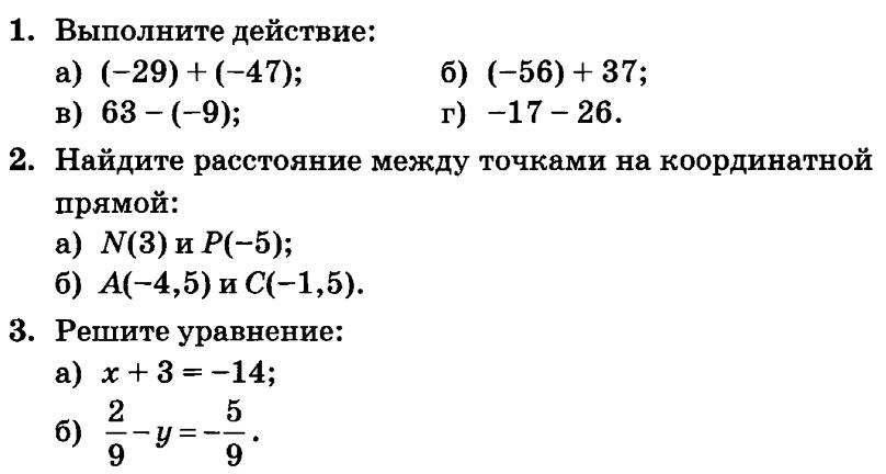 Сложение отрицательных чисел контрольная работа 125