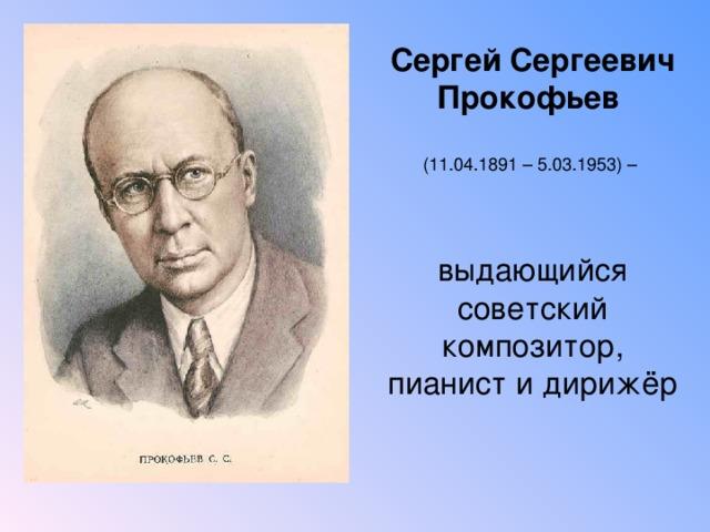 биография прокофьева с картинками если