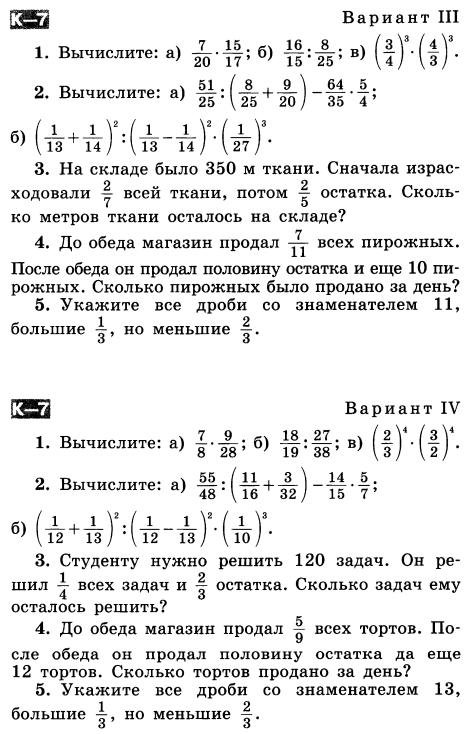 Решение задач на умножение и деление 5 класс решение задач сопромат растяжение