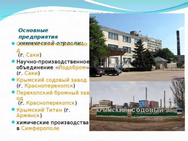 крымский содовый завод описание с фото необязательной