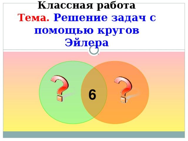 Решение задач с помощью кругов эйлера презентация решение задачи осевые моменты инерции