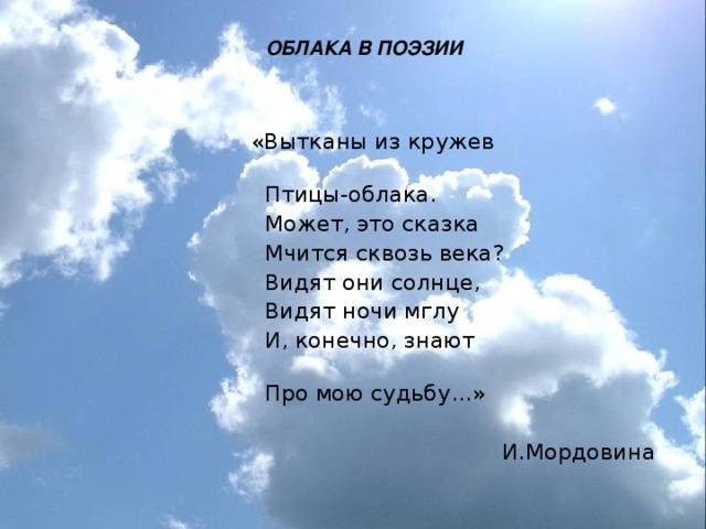 практически стихи про небо короткие соцсетях читаем