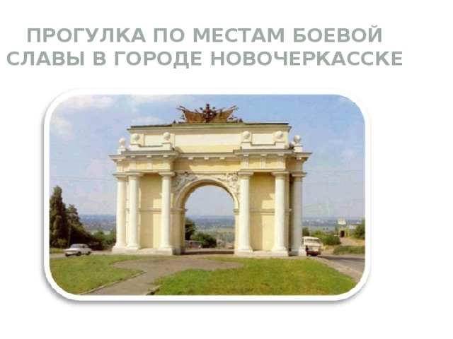 Прогулка по местам боевой славы в городе Новочеркасске