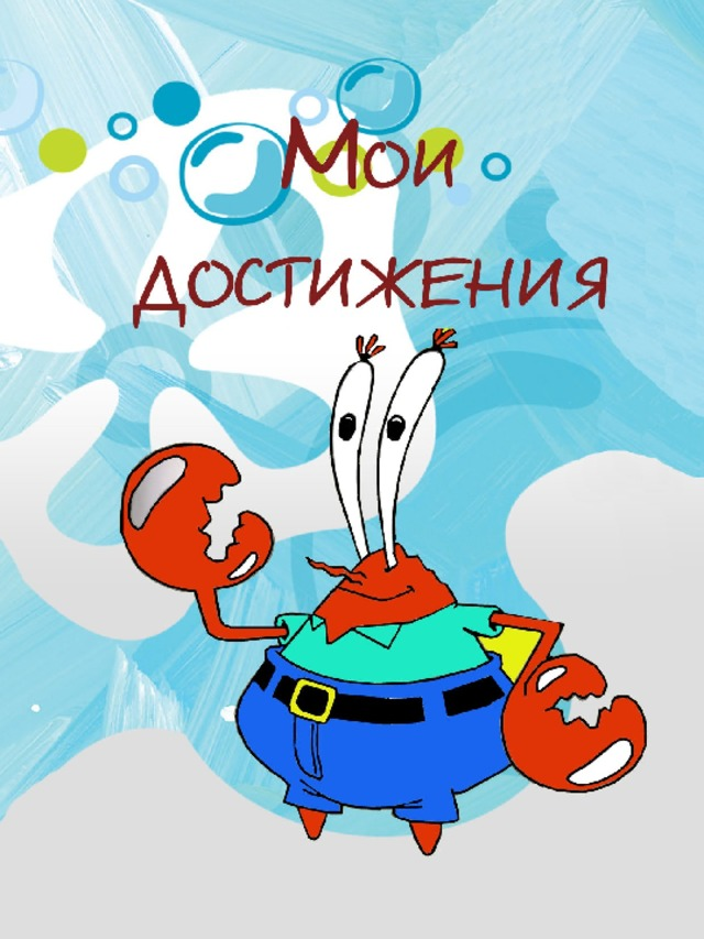 Маме, открытка мои достижения
