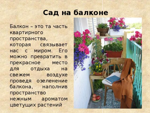 стихи на балконе поздравления благородие, пенсия