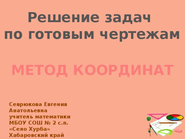 Метод координат задачи с решением 9 класс математика 6 класса решение задач
