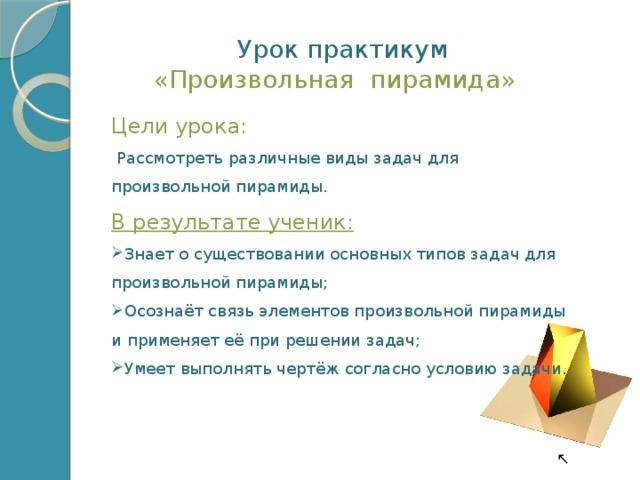 Разработка урока по теме пирамида решение задач решить задачу коши онлайн бесплатно