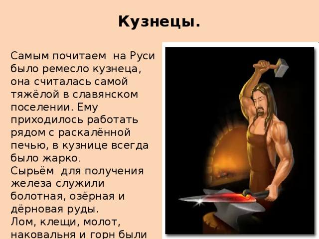 Доклад ремесло древней руси 1378