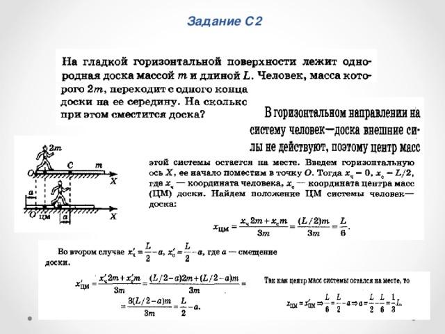 Задачи c2 по физике с решениями виды исследовательских задач и методы их решения