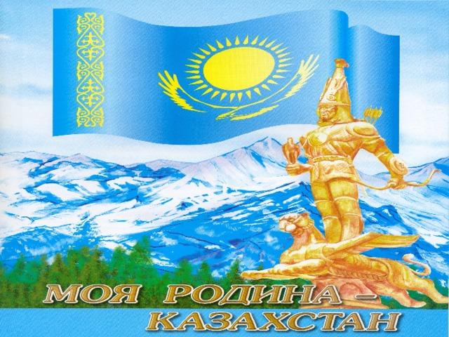 Картинка день независимости казахстана выжигать