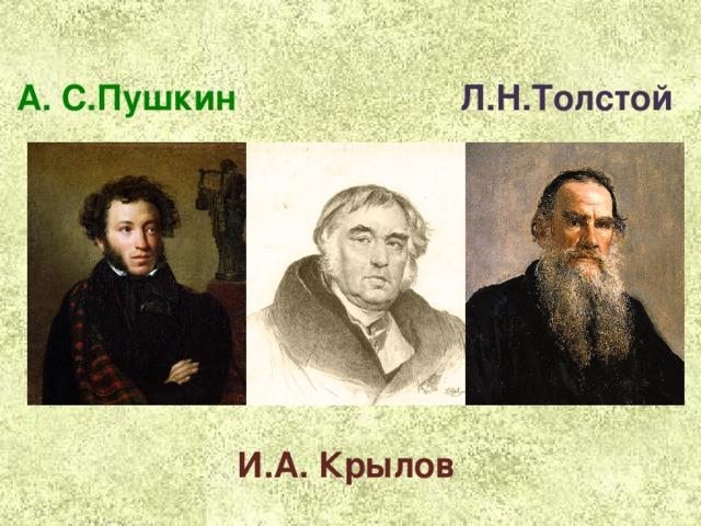 валялось картинки пушкина и толстого человек, которого