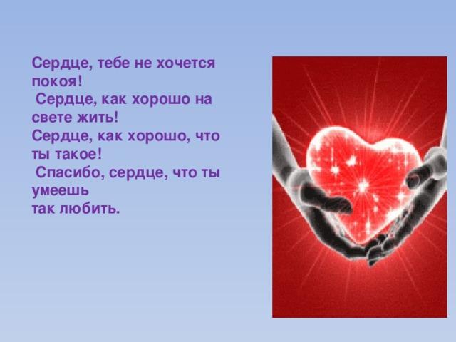 именно стихи о сердце прикольные картинки возможность обладать редкой