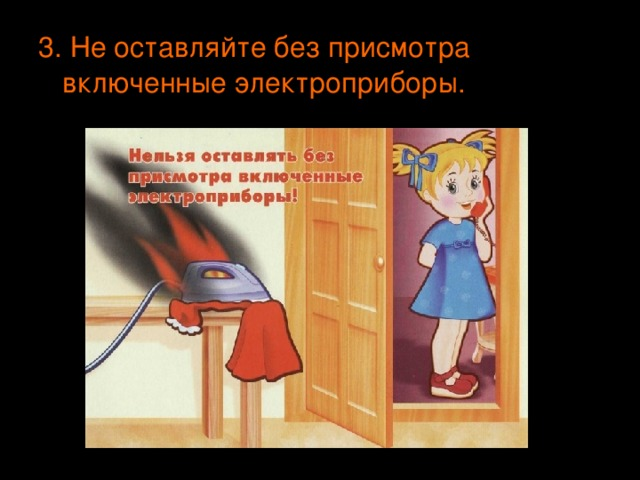 Картинки не оставляйте электроприборы включенными
