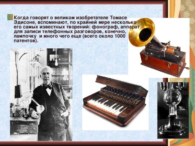 удобное российские изобретения в картинках как сделать