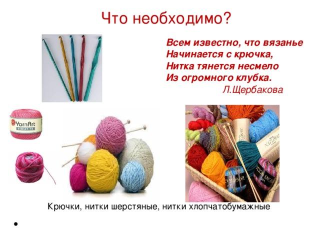 Стихи о вязании крючком для рекламы