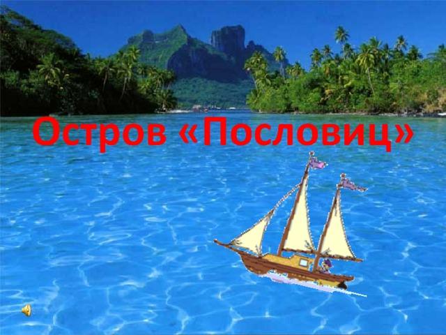 остров доброты картинки будете