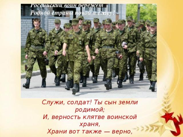 стен поздравления для солдата который идет служить баба