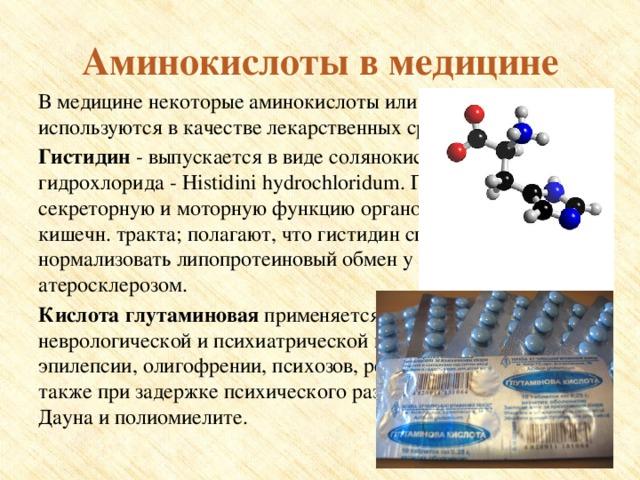 аминокислоты и простатит
