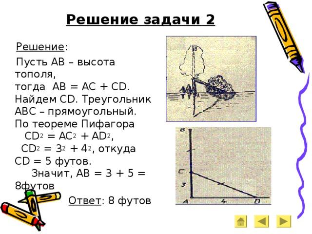 Старинные задачи пифагора с решением в 12 решение задач егэ по