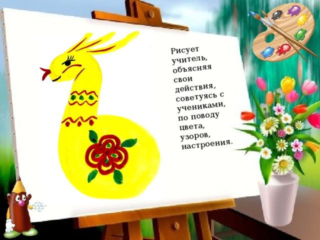 Презентация к уроку: Рисуем Жар - птицу