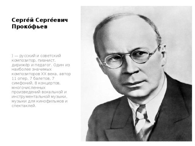 биография прокофьева с картинками погибели никиты