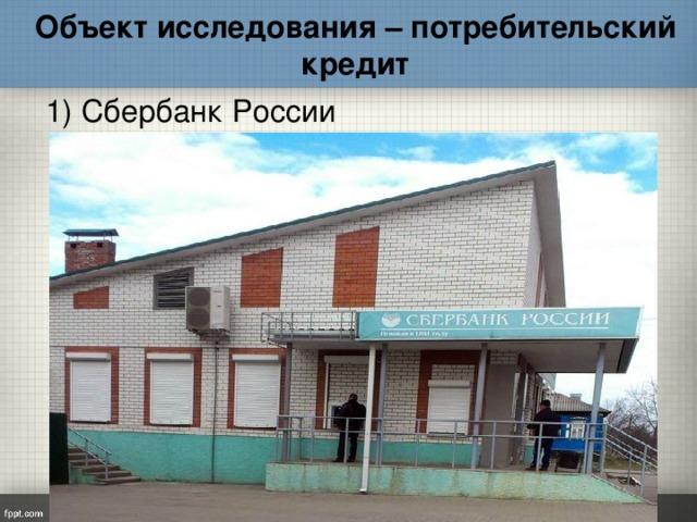 потребительский кредит беспроцентный сбербанк россии