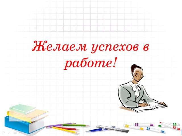 картинки успехов в работе учителя