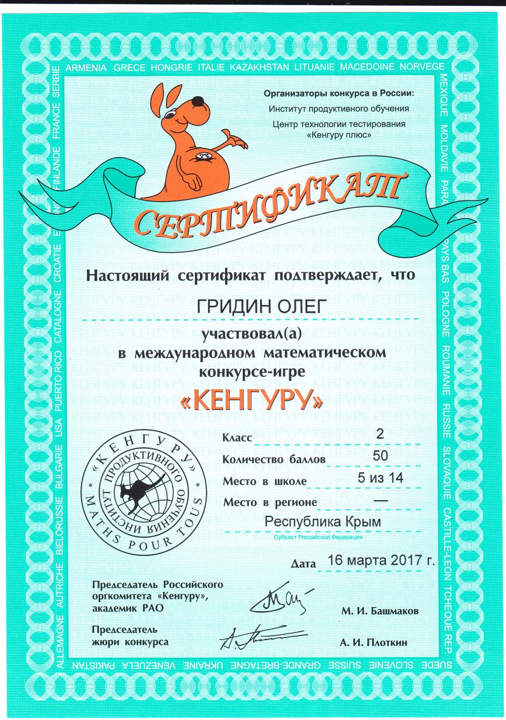 Картинка сертификат кенгуру