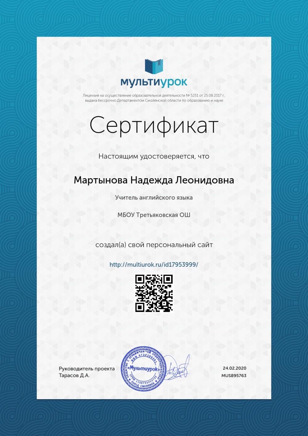 Свидетельство о создании сайта бесплатно сайт компании билайн в узбекистане