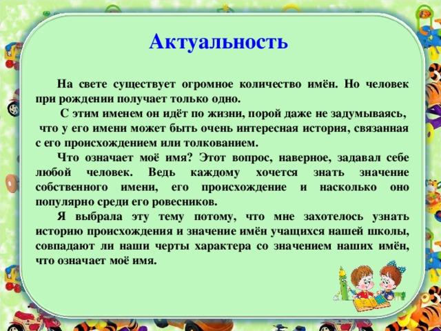 Реферат о именах русских 7414
