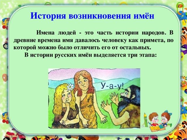 Реферат о именах русских 4