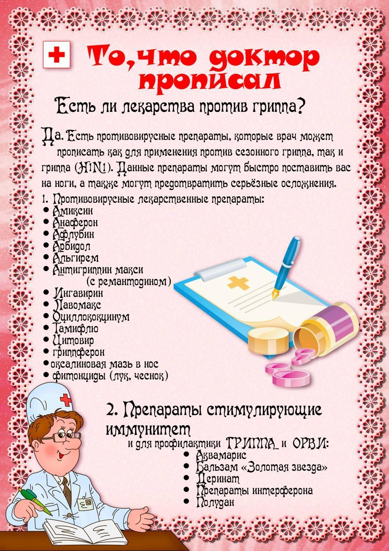 Картинки о гриппе для детского сада, машей