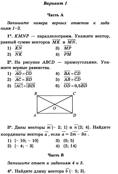 Контрольная работа по геометрии векторы ответы 5829