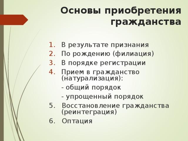 Способы получения российского гражданства