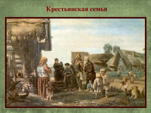 Реферат быт крестьян 19 века 7281