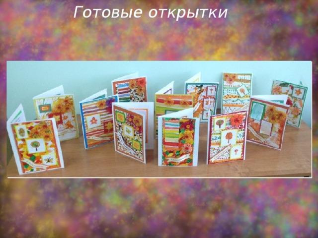 Уроки создание открытки, спасибо люда картинки