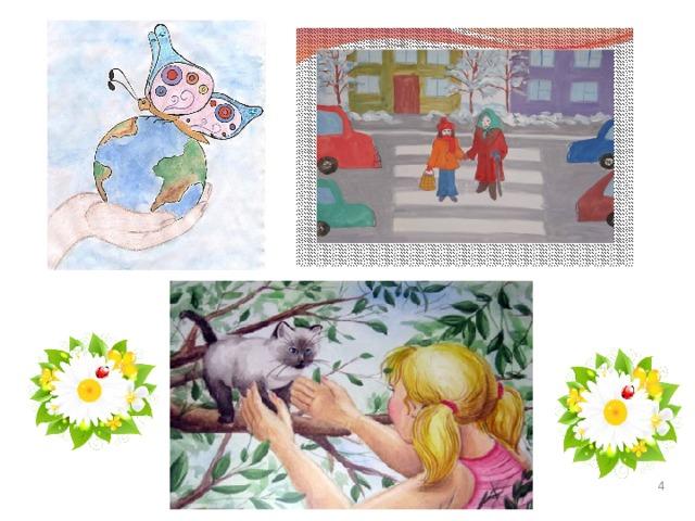Картинки добра и зла для 4 класса рисунки