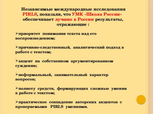Умк школа 2100 реферат 4608