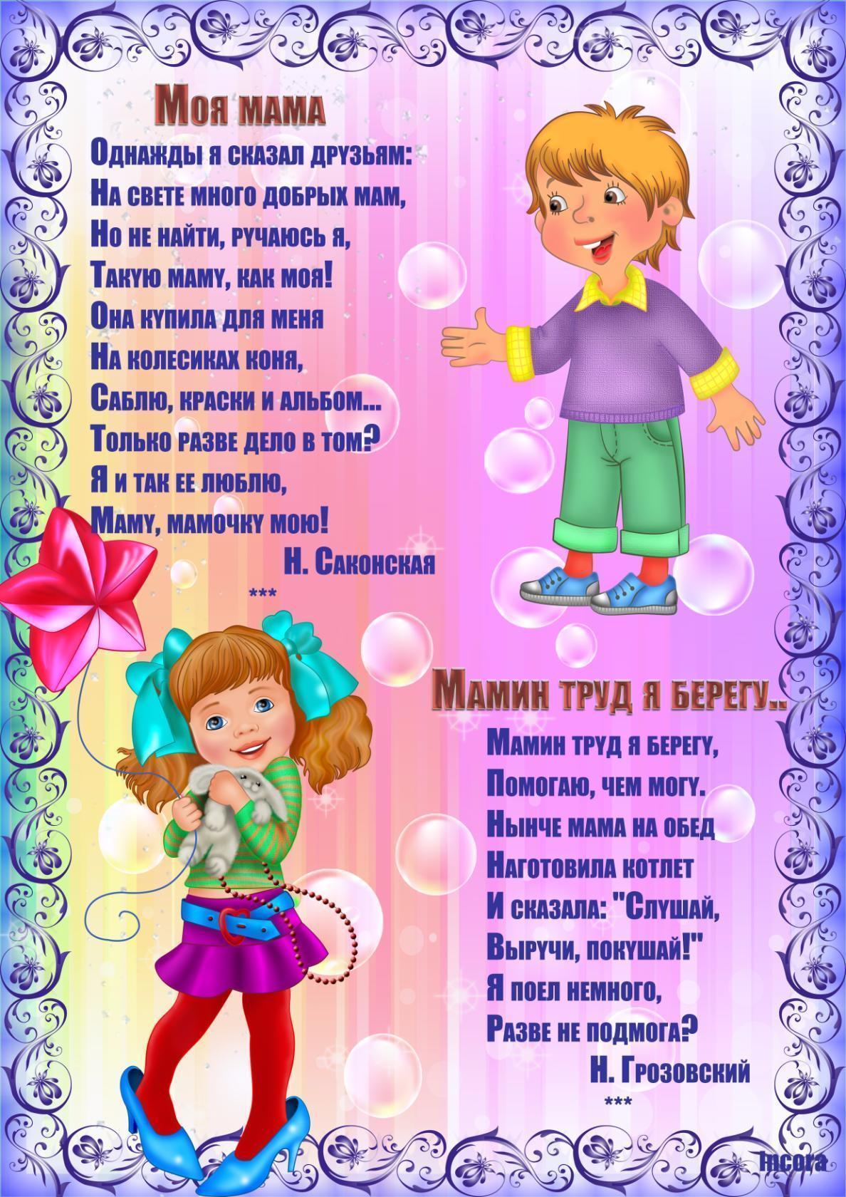 Стихи про маму для ребенка 5 лет, открытка для друга