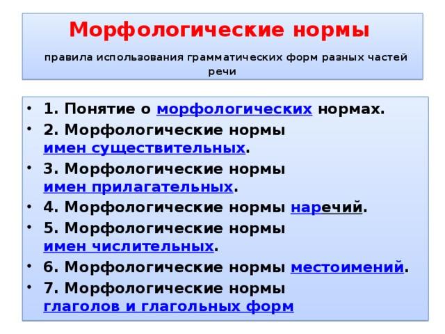 Морфологические нормы современного русского литературного языка доклад 4945
