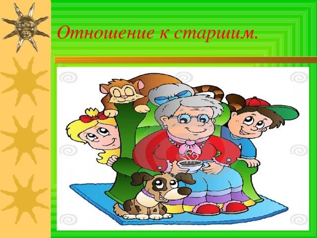 Картинки про уважение к старшим