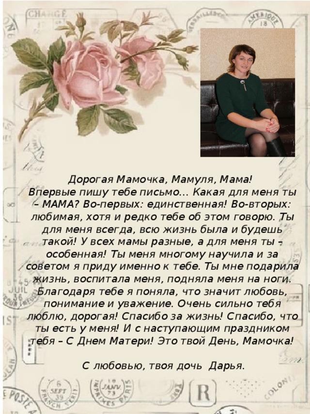 Письмо поздравления с днем рождения любимому, бумажный