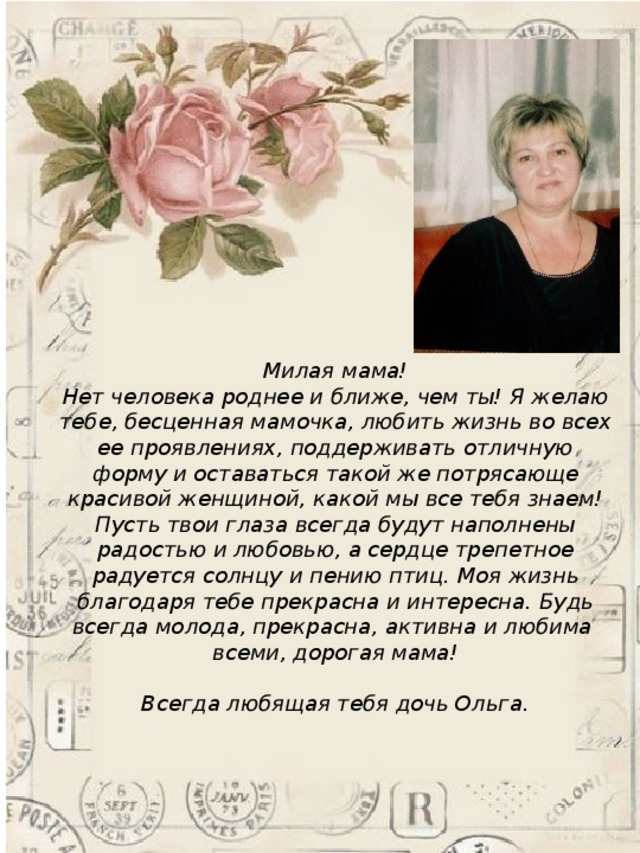 Текст поздравления для мамы для видео на каждого, спецназа
