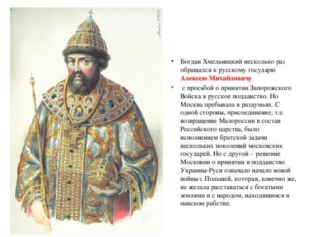 Торкунов богдан хмельницкий картинки