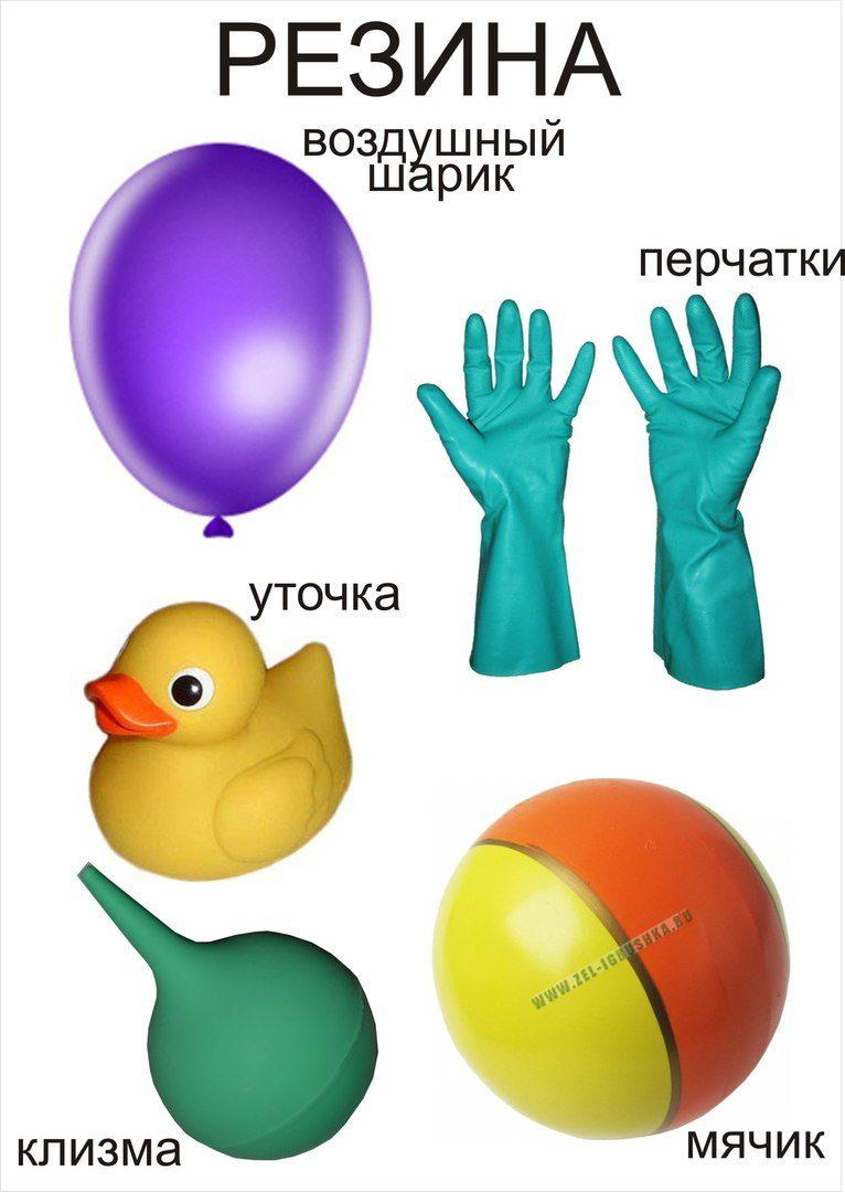 Разные материалы картинки для детей